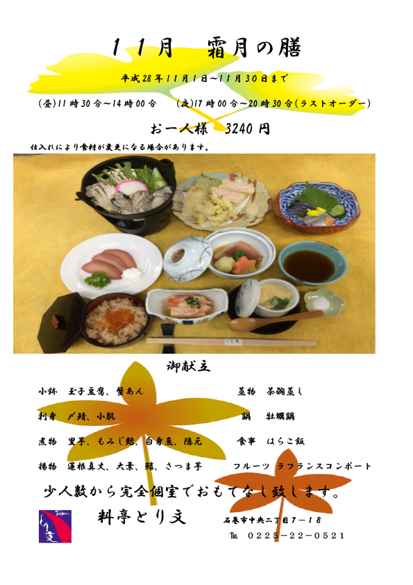 11-shimotsuki
